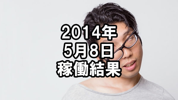 20140508