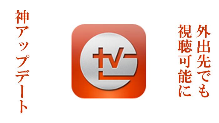 nasneで録画した番組を外出先でも視聴可能に!(iOS対応)