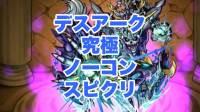 [モンスト]初プレイ動画アップ 暗黒総統デスアーク・究極ノーコン
